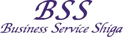 株式会社ビジネスサービス滋賀